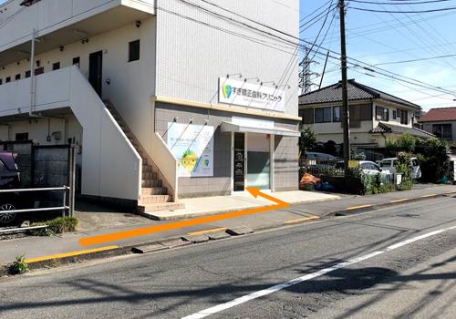 豊田駅から当院までの行き方9